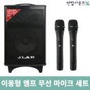 캐리어타입 이동식 충전앰프 JLAB MKQ-220EU 핸드2개