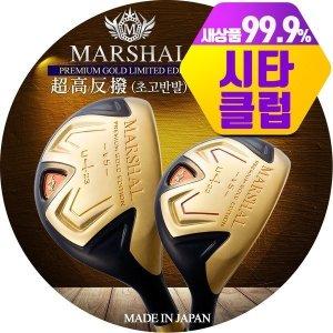 마샬  (시타클럽) MARSHAL V5 고반발 유틸리티 우드