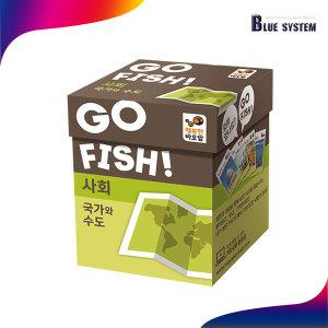 고피쉬 국가와수도 국가 수도 상식 카드 보드 게임