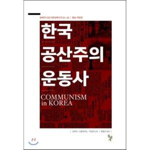 한국 공산주의운동사  로버트 스칼라피노 이정식