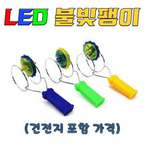불빛팽이 LED팽이 자석불빛팽이 불팽이 팽이 장난감