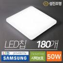LED 방등 안방등 조명 50W / 밀크