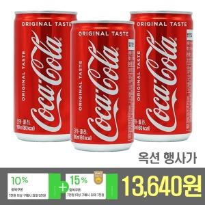 코카콜라 190mlx30캔 쿠폰가13640