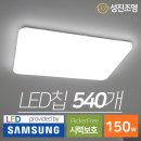 LED 거실등 조명 150W / 밀크