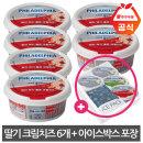 필라델피아 크림치즈 딸기 200g 6개 / 아이스팩