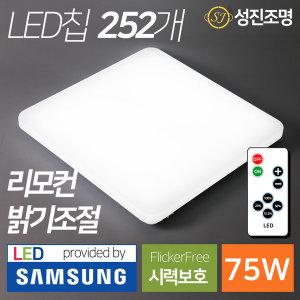 LED 거실등 방조명 75W / 밀크+디밍