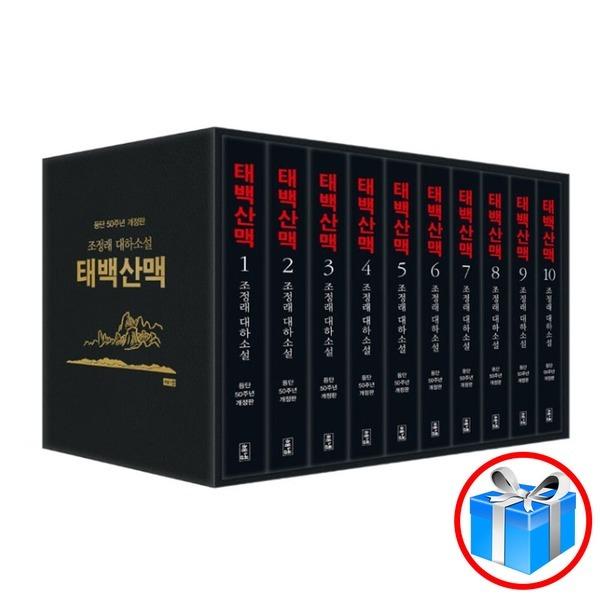 스마트펜 증정 / 조정래 태백산맥 세트(전10권) / 해냄