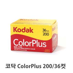 코닥필름/컬러필름/컬러플러스 200-36컷 1롤/코닥200