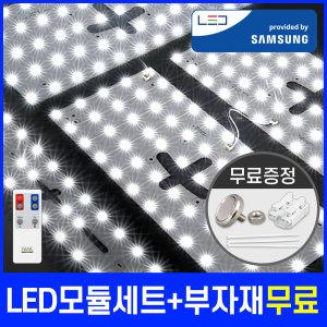LED모듈 방등 거실등 안정기 기판 리폼 절연 주방등18W