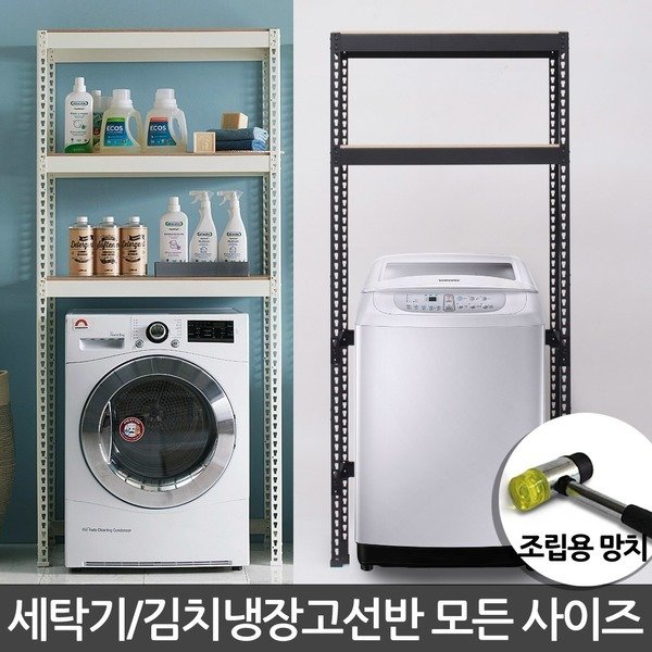 포스코강철 스피드랙 세탁기선반 김치냉장고선반 앵글