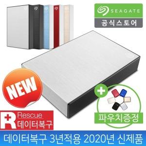 외장하드 5TB 실버 New Backup Plus +KF94마스크증정+