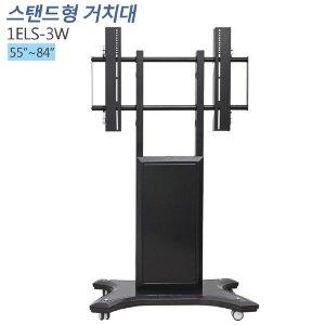 1ELS-3W 이동형 대형TV거치대 전자칠판55-84인치