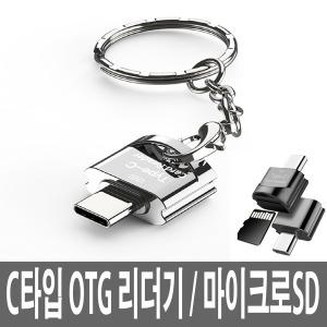 C타입 to USB2.0 휴대폰젠더 TF카드리더 OTG 변환젠더