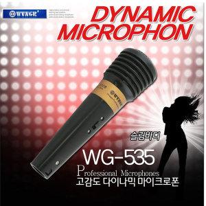 마이크 강의용 노래방 방송용 유선 행사용 회의용 W535