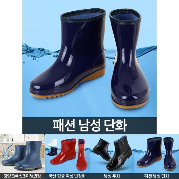 (사이즈 265mm) 패션 논슬립 남단화 물장화 발목 농사