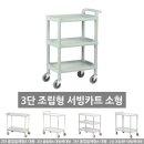 3단 조립형 서빙 카트 소형 배식 병원 식당 수레 써빙