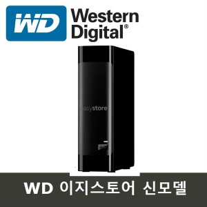 WD 이지스토어 8TB 8테라 외장하드 엘리먼트