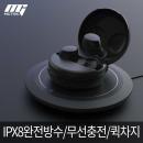 블루투스이어폰 아쿠아I7 완전 무선/방수 IPX8무선충전