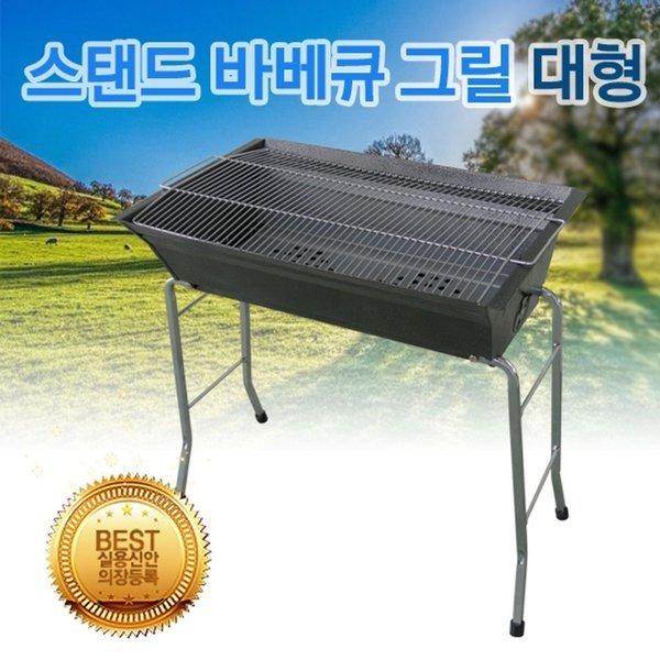 뉴테크 스탠드 바베큐 그릴 대형(N35)  고기 야외용