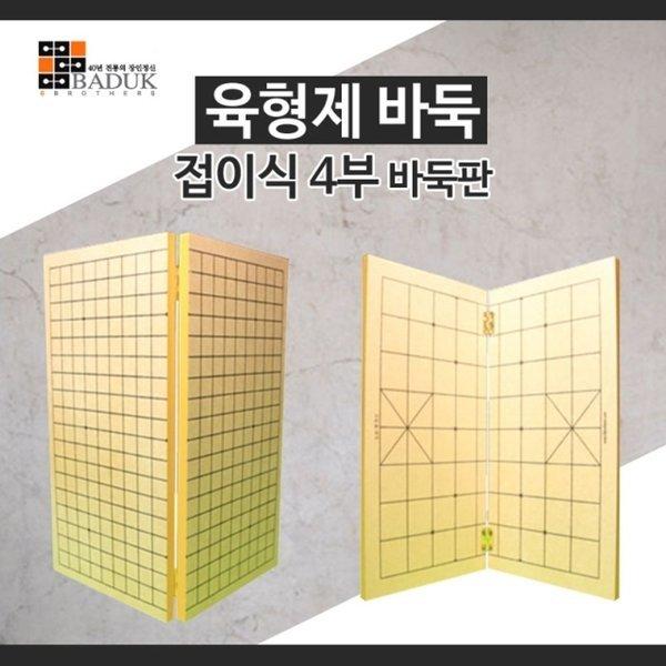 육형제바둑 접이식 4부바둑판 국산정품 40X40X1.2