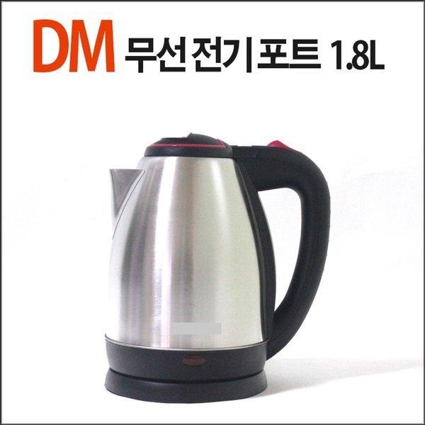 DM무선전기포트1.8L 무선 주전자 커피 포트 스텐 전기