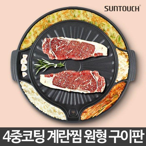 계란찜 원형구이판 고기 불판 삼겹살 무쇠팬 주물 업