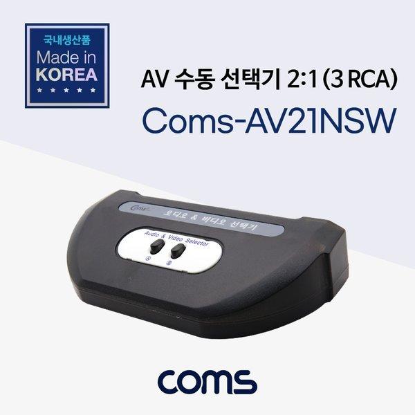 Coms AV 수동 선택기 2:1 (3RCA 용) 네트워크장비 AV