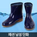(사이즈 270mm) 패션 기능성 남단화 물장화 발목 농사