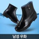 (사이즈 255mm) 가벼운 남우화 장화 방수화 작업 신발