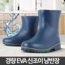 (사이즈 260mm) 발목 단장화 물장화 eva 농사 반장화