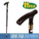 (색상 브라운) 노바065 금장 T형 2단 고급 노인 지팡
