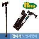 노바3020 휴대가 편한 접이식 노인 지팡이 접는 휴대