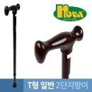 (색상 블랙) 노바2060 T형 2단 접는 노인 지팡이 폴