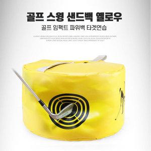 노랑/골프 스윙 연습용 임팩트 샌드백 골프스윙샌드백