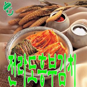 전라도흥부김치/배추김치/포기김치5kg/18년간만족98%