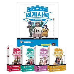 세계사톡 전 5권세트 세계사이야기 역사만화 무적핑크