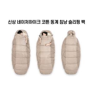 NH 네이처하이크 동계 면침낭 PS200 코튼 텐트침낭