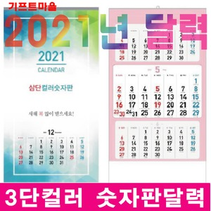 2021년 달력/3단 달력/숫자판/벽걸이달력/3단컬러