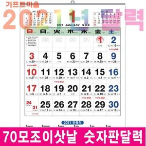 2021년 달력/벽걸이달력/숫자판/3단/70모조 이삿날