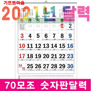 2021년 달력/벽걸이/숫자판/탁상/3단/캘린더/70모조