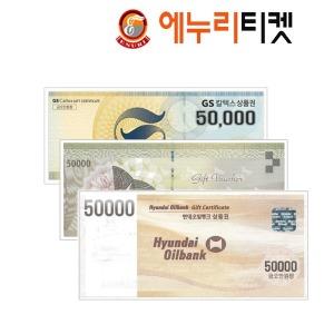 현대오일/gs/sk/지에스/주유권/주유상품권/5만원