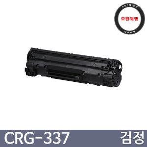호환토너 CRG-337 MF231 MF232w MF235 MF236n MF237w