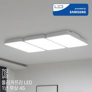 LED거실등 방등 조명 등기구 형광등 시스템 180W