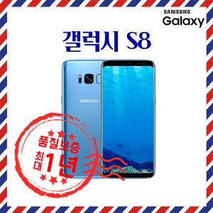 삼성 갤럭시 S8 64GB 중고폰 공기계 S급 스마트폰