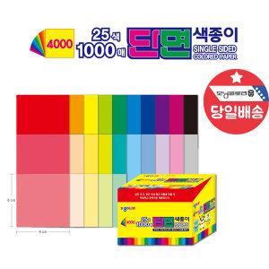 6X6cm 25색 1000매 단면 색종이 종이접기 교육 교재용