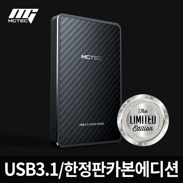 USB3.1 테란3.1S 외장하드 2TB 21년형 카본에디션 출시