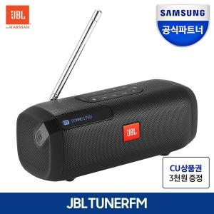 삼성공식파트너 JBL TUNER 블루투스스피커 -블랙