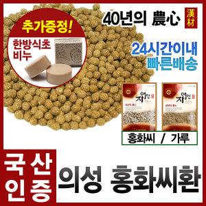 국산 토종 의성홍화씨환 300g (1달분)