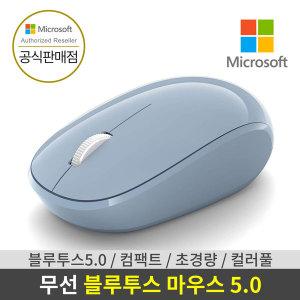 마이크로소프트 블루투스 5.0 마우스 파스텔블루