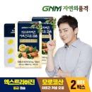 모로코 먹는 식용 아르간 오일 2박스(총 60캡슐)